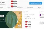 قنواتنا على اليوتيوب